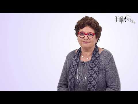"""פרופ' אתי דרומי מדברת על הספר החדש """"אוטיזם- מסע להבנת הרצף"""""""