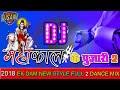 2018 Ek Dam New Style | Mahakal Ke Pujari 2 | Full To Dance Mix | Dj Sani | Mp3 & Flp Download