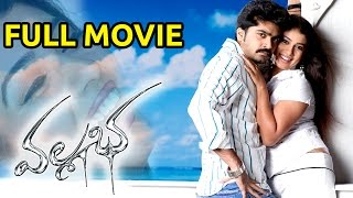 Vallabha Full Length Telugu Movie || Simbu  Nayantara  Reema Sen || Telugu Hit Movie