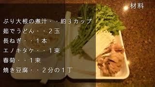 宝塚受験生の代謝アップ・脂肪燃焼レシピ〜ぶり大根の煮込みうどん〜のサムネイル