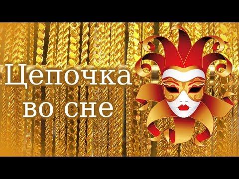 СОННИК - К чему снится золотая цепочка - Сонник Цепочка