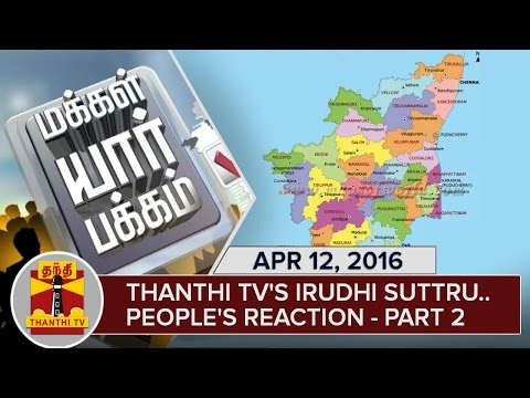 Thanthi-TVs-Irudhi-Suttru--Peoples-Reaction-Part-2-Makkal-Yaar-Pakkam-April-12