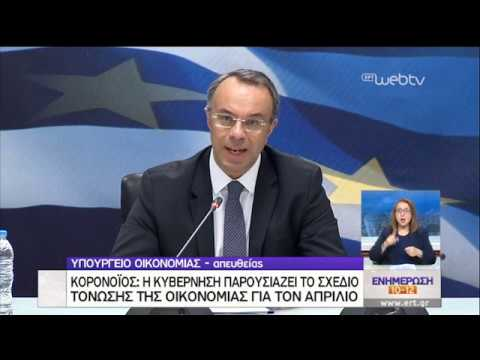 Οι ανακοινώσεις για τα νέα μέτρα στήριξης | 30/03/2020 | ΕΡΤ
