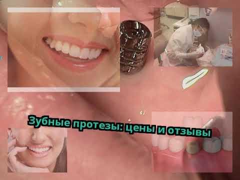 Зубные протезы: цены и отзывы