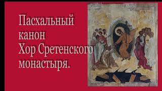 Пасхальный канон, творение Иоанна Дамаскина