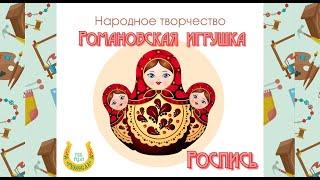 Романовская игрушка. Роспись.