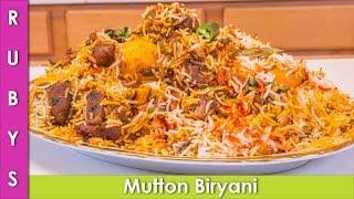 Mutton Biryani Fast and Easy Bakra Eid Recipe in Urdu Hindi  - RKK