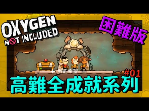 【Oxygen Not Included】最高難度全成就挑戰