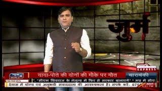 NEWS WORLD....JURM(जुर्म)......katil Premi(कातिल प्रेमी).......20 April.........