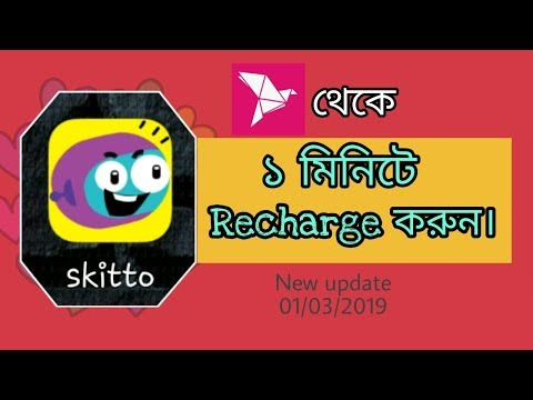 Video [bangla] Recharge Your Skitto Sim Using Bkash Very Fast