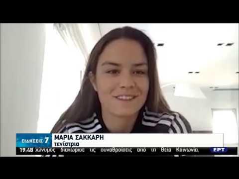 Μήνυμα Αισιοδοξίας : Τηλεδιάσκεψη του Πρωθυπουργού με Ολυμπιονίκες και Αθλητές | 14/04/2020 | ΕΡΤ
