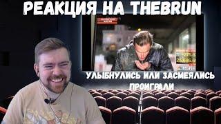 """Реакция на TheBrun №2: """"УЛЫБНУЛИСЬ ИЛИ ЗАСМЕЯЛИСЬ ПРОИГРАЛИ!"""""""