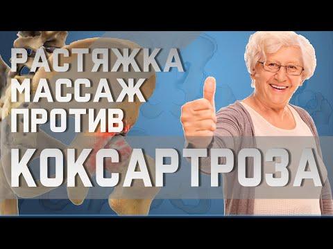 Простой самомассаж и растяжка для здоровья тазобедренного сустава | Доктор Демченко