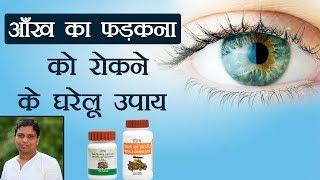 कैसे रोकें आँख का फड़कना | Acharya Balkrishna