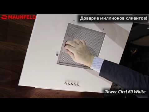 Видеообзор Кухонная вытяжка Maunfeld Tower Circle белый