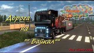 "ETS 2 ● Суровая Россия ""Байкал р4"" ● Дорога на Байкал # 2"