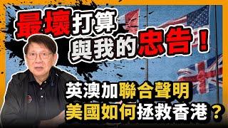 (中文字幕) 最壞打算與我的忠告!英加澳聯合聲明 美國如何拯救香港?! 〈蕭若元:理論蕭析〉2020-05-23