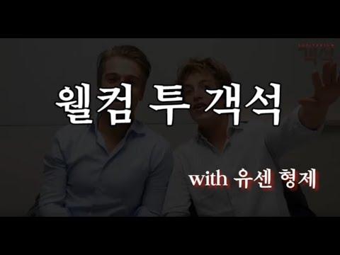 [웰컴 투 객석] 피아니스트 루카스 & 아르투르 유센