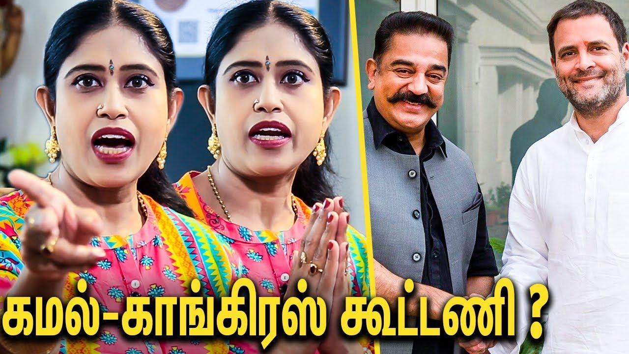 கமல் - காங்கிரஸ் கூட்டணி ? : Vijayadharani Interview | Kamal Hassan | Congress