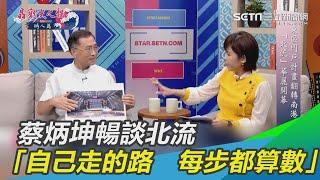 晶彩大人物/東區門戶計畫翻轉南港 「北流」9月華麗開幕|三立新聞網SETN.com