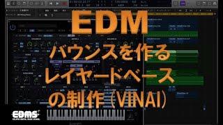 EDMを作る バウンス② レイヤードベースの作り方 VINAIコピー