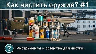 Как чистить оружие? Часть 1: инструменты и средства для чистки