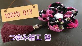 100均 DIY 100均の材料だけで浴衣 着物に合う髪飾り作り方 成人式髪 飾り 髪飾りハンドメイド 卒業式髪飾り How To Make Kanzashi Flower
