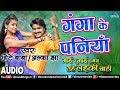 Ganga Ke Paniya | Mai Re Mai | Superstar Pradeep Pandey