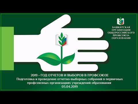 Подготовка и проведение отчетно-выборных собраний в первичных профсоюзных организациях 03 04 2019