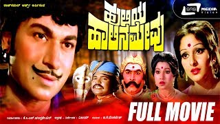 Huliya Halina Mevu-ಹುಲಿಯ ಹಾಲಿನ ಮೇವು | Kannada Full Movie | Dr.Rajkumar | JayaPradha| Jaya Chitra|