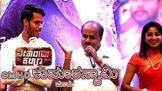 C M H D Kumaraswamy Speaks About Seetharama Kalyana Movie Highlights At Pressmeet |Nikil & Rachita |