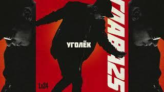 Lx24 - Уголек