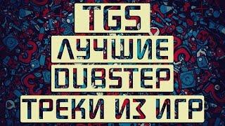 TGS: 10 ЛУЧШИХ DUBSTEP ТРЕКОВ ИЗ ИГР