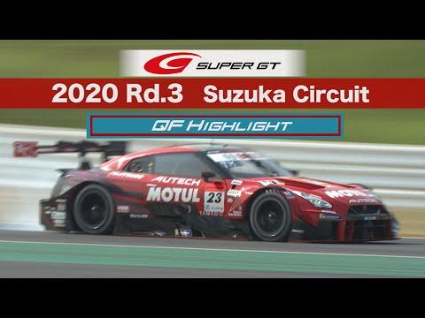 ポールポジションを獲得したModulo NSX-GT 2020 スーパーGT 第3戦鈴鹿サーキット予選ハイライト動画