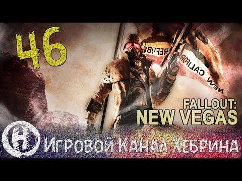 Прохождение Fallout New Vegas - Часть 46 (DLC Old World Blues)