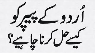 How to Attempt Urdu Paper?
