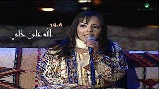 مازيكا samr ... Allah Ali Khali - Rotana Jalasat | سمر .. سمر - الله علي خلي - جلسات روتانا تحميل MP3