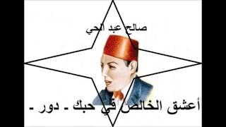 اغاني حصرية صالح عبد الحي ـ أعشق الخالص في حبك ـ تحميل MP3