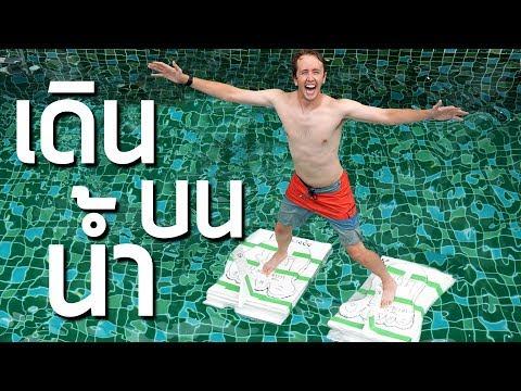 ประดิษฐ์รองเท้าเดินบนน้ำ....จะทำได้หรือไม่?!!!!