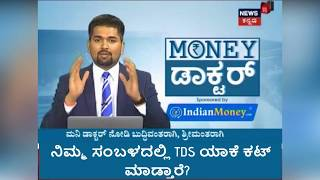 How to reduce TDS Reduction on Salary   TDS on Salary Calculation   News 18 Kannada   Episode 75