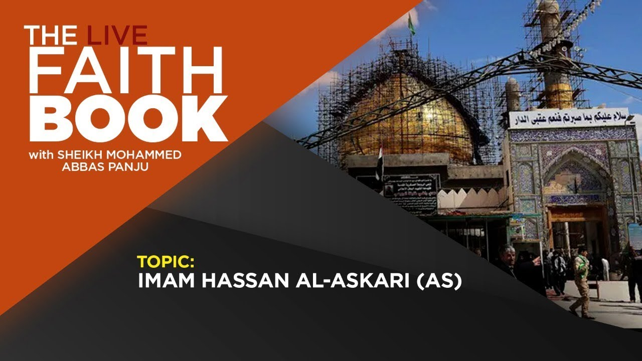 The Faith Book | Imam Hassan Al-Askari (as)