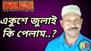 Rudra  Barta  exclusive