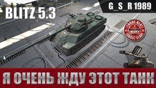 WoT Blitz - Lorraine 40 t.Каким он будет в блиц - World of Tanks Blitz (WoTB)