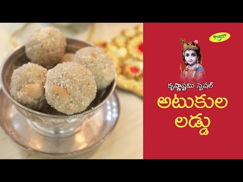 How To Make Atukula Laddu | Sri Krishna Janmashtami Special Recipes | TeluguOne Food