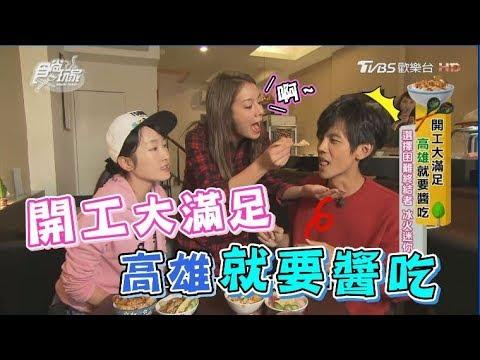 食尚玩家【高雄】開工大滿足莎莎驚喜探班!限量草莓千層、韓式辣炒雞排