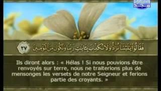 Le coran traduit en français parte 7   سعد الغامدي الجزء