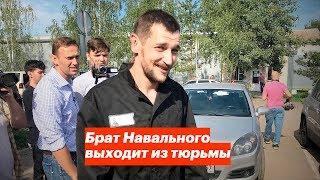 Брат Навального выходит из тюрьмы