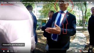 видео как охранник главы Чувашии Игнатьева, Кротов, угрожал побить Шакеева Юрия