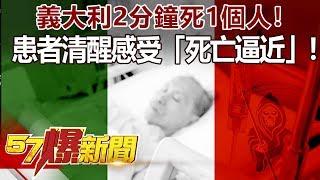 義大利2分鐘死1個人! 患者「清醒」感受「死亡逼近」!-馬西屏 徐俊相《57爆新聞》精選篇 網路獨播版