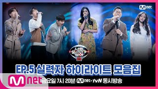 I Can See Your Voice 8 EP5